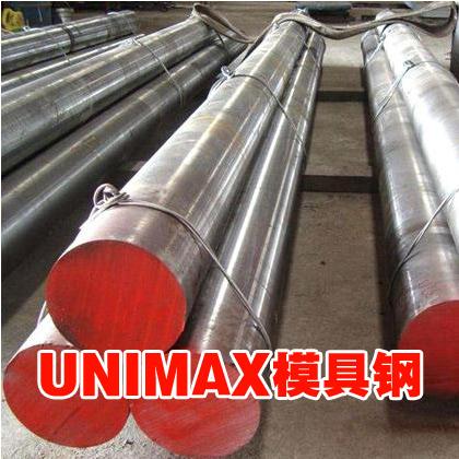 UNIMAX模具钢