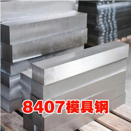 8407模具钢