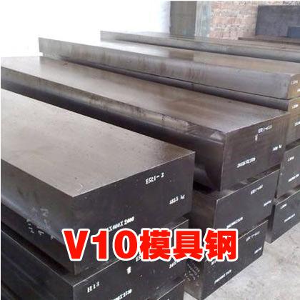 V10模具钢