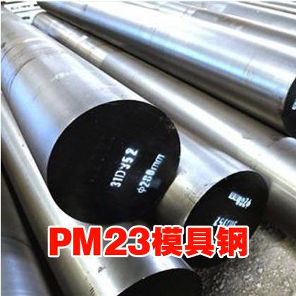 PM23模具钢