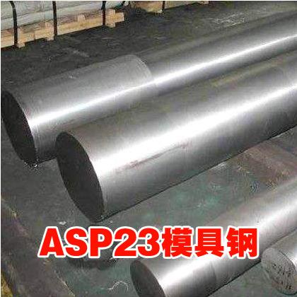 asp23模具钢
