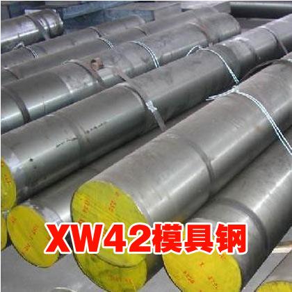xw42模具钢