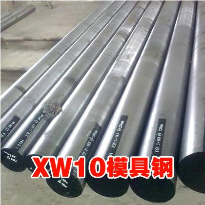 XW10模具钢