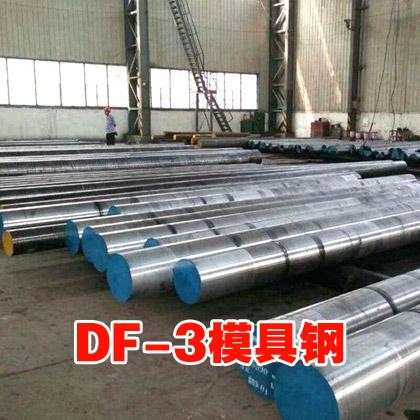 DF-3模具钢