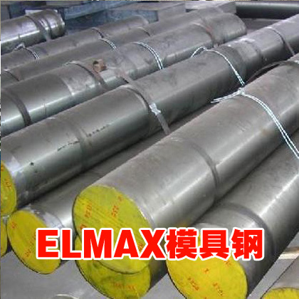 ELMAX模具钢