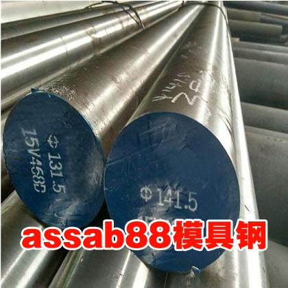 assab88模具钢