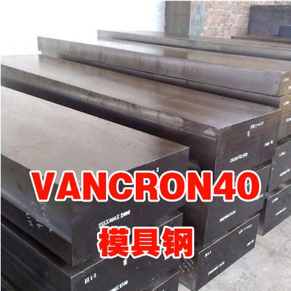 Vancron40模具钢
