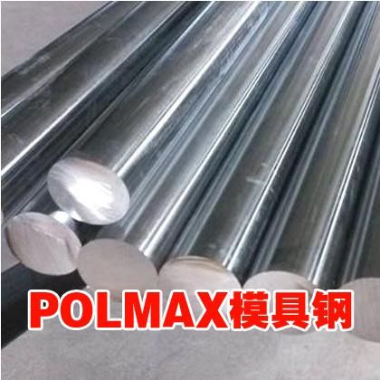 polmax模具钢